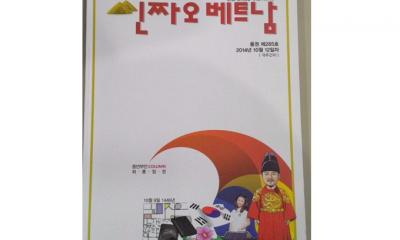 Bảng giá quảng cáo báo Xin chào Việt Nam